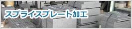 千歳工業のスプライスプレート加工